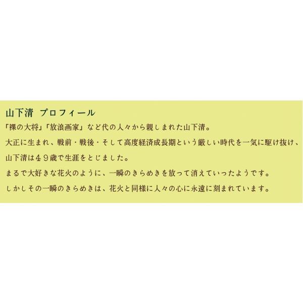 山下清 大判ハンカチ「富士山」 mitowa1 02