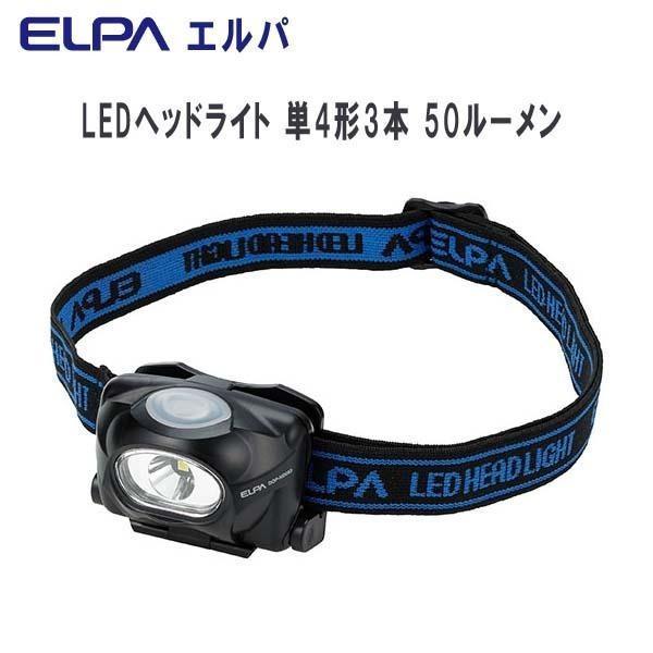 ELPA LEDヘッドライト 単4形3本 50ルーメン DOP-HD053 同梱不可