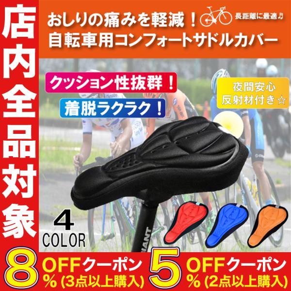 サドルカバー痛くない防水クッション自転車