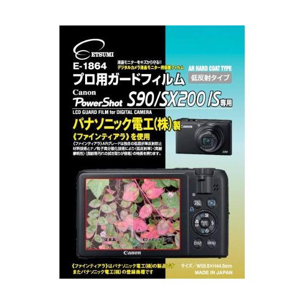 エツミ Canon PowerShot S90/SX20ISデジタルカメラ用液晶保護フィルムE-1864『即納可能分』キヤノンパワーショット用液晶フィルムE1864