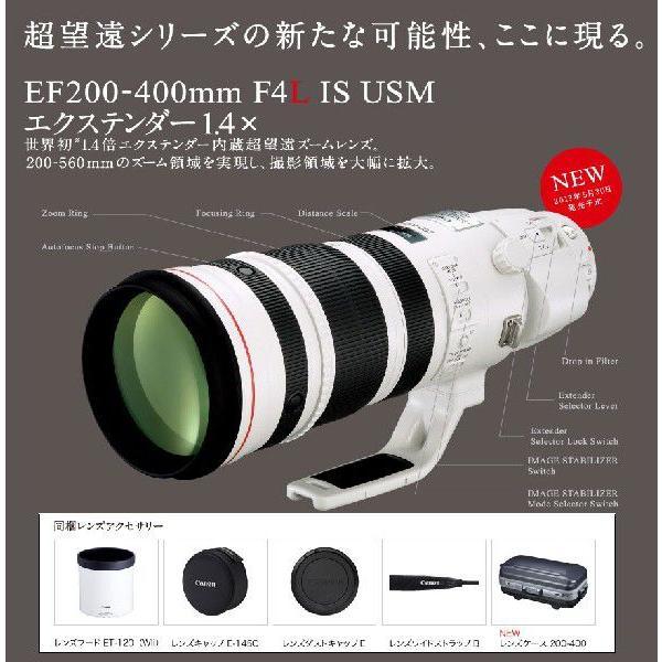 Canon EF200-400mm F4L IS USM エクステンダー 1.4× (RF,RU)『納期3週間ほど予約』1.4倍テレコンバーター内蔵の大口径超望遠ズームレンズ