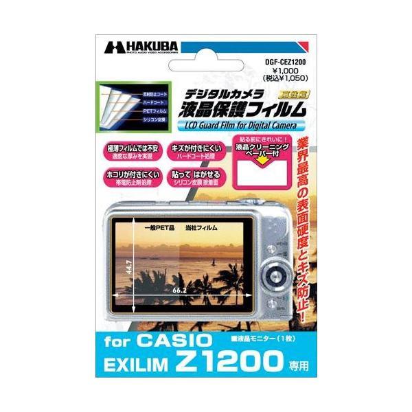 ハクバ CASIO EXILIM EX-Z1200用液晶プロテクトフィルム【即納】カシオエクスリムデジカメ用液晶保護フィルム