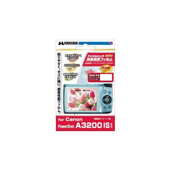 ハクバ Canon PowerShot A3200 ISデジタルカメラ用液晶保護フィルム『1~3営業日後の発送』
