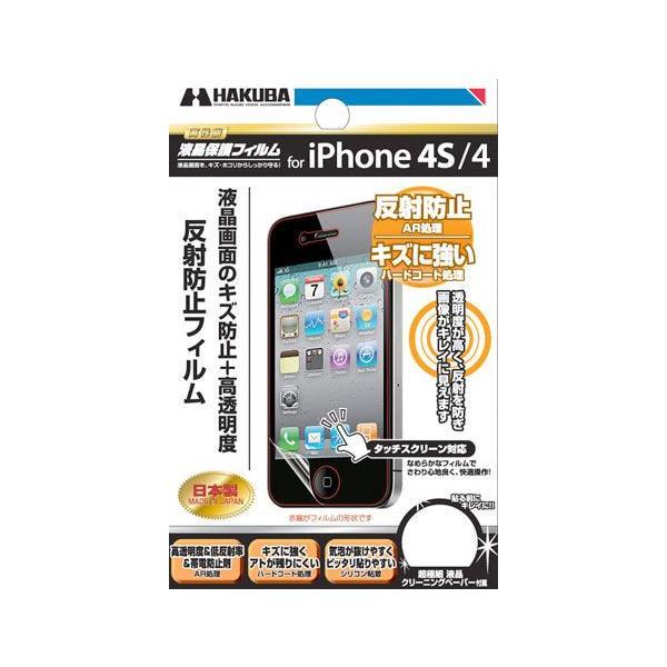 HAKUBA iPhone4S/4用液晶保護フィルム 反射防止タイプ『即納~3営業日後の発送』iPhone4/4S用液晶プロテクター