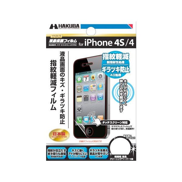 HAKUBA iPhone4S/4用液晶保護フィルム 指紋軽減タイプ『即納~3営業日後の発送』iPhone4/4S用液晶プロテクター