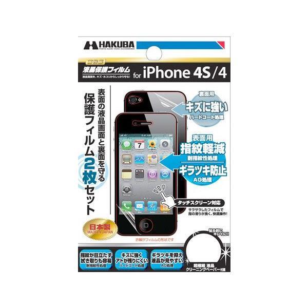 HAKUBA iPhone4S/4用液晶保護フィルム 指紋軽減タイプ+背面保護フィルムセット『即納~3営業日後の発送』iPhone4/4S用液晶プロテクター