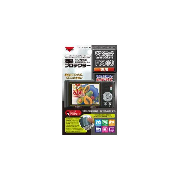 ケンコー Panasonic LUMIX DMC-FX40専用デジカメ用液晶プロテクターフィルム『1~3営業日後の発送』