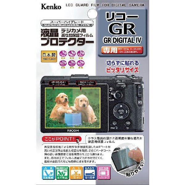 Kenko RICOH GR/GR DIGITAL IV/GR DIGITAL III/CX6/CX5/CX4/CX3用液晶保護フィルム『1〜3営業日後の発送』