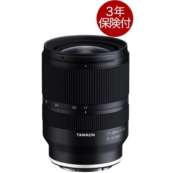 [3年保険付]タムロン 17-28mm F/2.8 Di III RXD (Model A046) フルサイズ対応ソニーEマウント大口径広角ズームレンズ