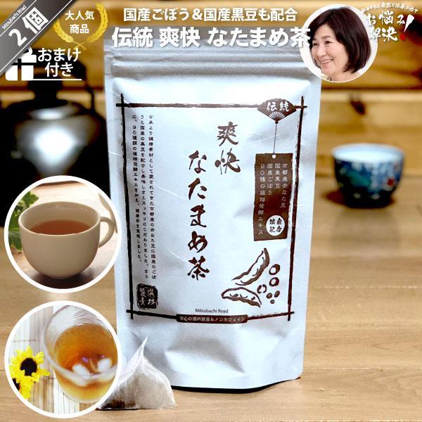 「2個セット」 伝統 爽快 なたまめ茶 (30包) 人気 国産 黒豆 ごぼう 赤なたまめ なた豆茶 ナタ豆茶  おまけ付