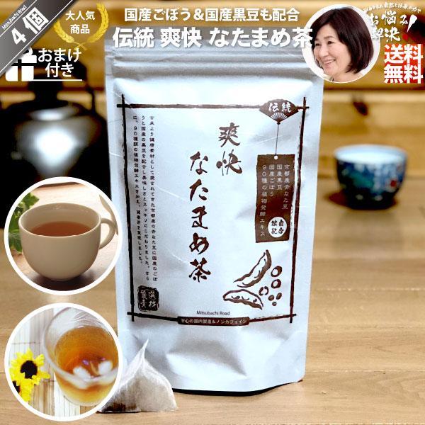「4個セット」 伝統 爽快 なたまめ茶 (30包) 人気 国産 黒豆 ごぼう 赤なたまめ なた豆茶 ナタ豆茶  おまけ付