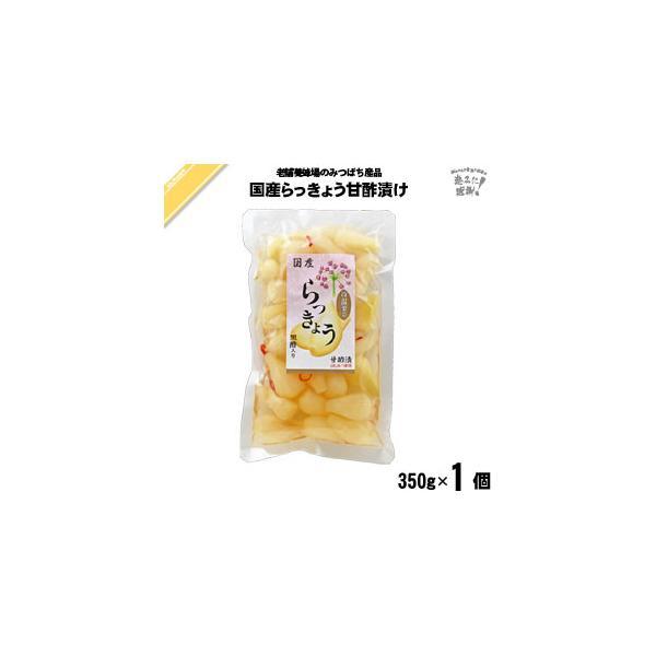 国産らっきょう蜂蜜漬け 黒酢入 (200g) 藤井養蜂場 「5250円以上で送料無料」