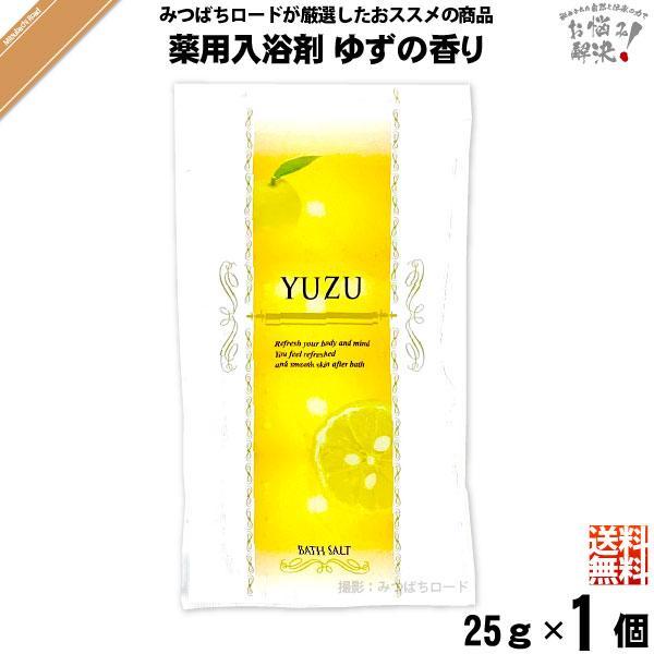「お手軽200円」薬用入浴剤ゆずの香り(25g)
