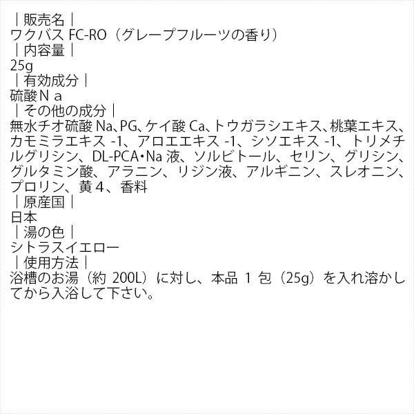 「お手軽 5個セット」 薬用 入浴剤 グレープフルーツの香り (25g)|mitsubachi-road|02