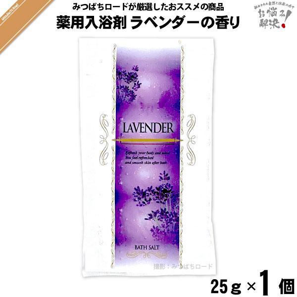 薬用 入浴剤 ラベンダーの香り (25g) 「5250円以上で送料無料」|mitsubachi-road