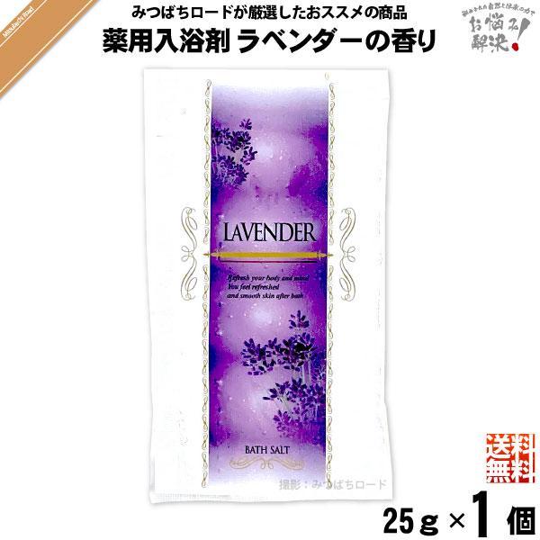 「お手軽200円」薬用入浴剤ラベンダーの香り(25g)