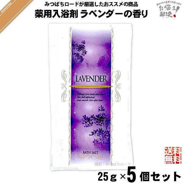 「お手軽 5個セット」 薬用 入浴剤 ラベンダーの香り (25g)|mitsubachi-road