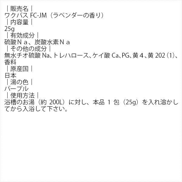 「お手軽 5個セット」 薬用 入浴剤 ラベンダーの香り (25g)|mitsubachi-road|02