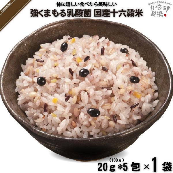 強くまもる乳酸菌 国産 十六穀米 (20g×5包) 雑穀 雑穀米 美味しい 「5250円以上で送料無料」