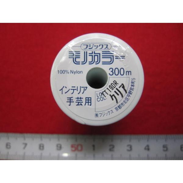 透明ミシン糸(モノカラー・クリア) 60番手300m巻  ナイロン100%
