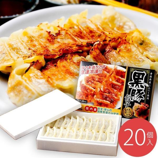 黒豚餃子17g×20 mitsuboshi