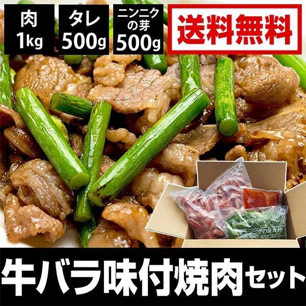 牛肉 牛バラ肉 焼肉 牛バラ味付焼肉セット(肉1kg/タレ500g/ニンニクの芽500g) 送料無料 わけあり SALE メガ盛り 手軽|mitsuboshi