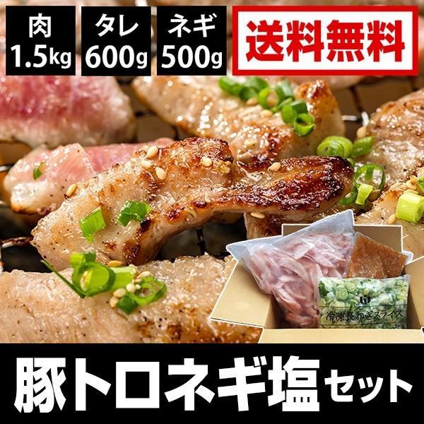 豚肉 トントロ 焼肉 豚トロネギ塩セット(肉1.5kg/タレ600g/ネギ500g) 送料無料 わけあり SALE メガ盛り|mitsuboshi