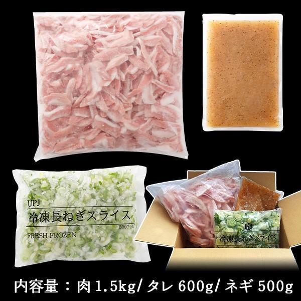 豚肉 トントロ 焼肉 豚トロネギ塩セット(肉1.5kg/タレ600g/ネギ500g) 送料無料 わけあり SALE メガ盛り|mitsuboshi|05