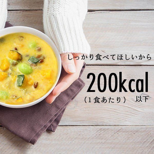 お試し6食セット 送料無料【たっぷり具たくさんのスープ3種セット(トマト・きのこ・栗かぼちゃ 各2個)】 食べるスープ ローカロリー|mitsuboshi|02