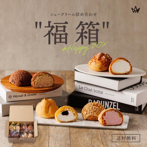 シュークリーム スイーツ福箱セット8個入 ギフト プレゼント 福袋  詰め合わせ|mitsuboshi