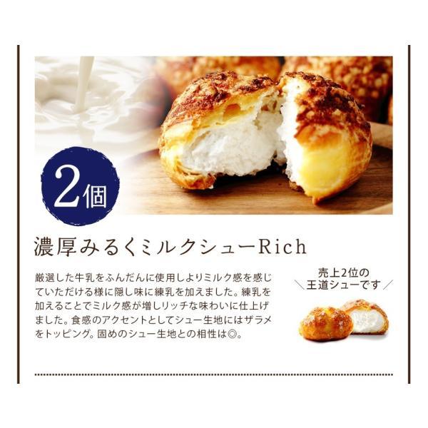 シュークリーム スイーツ福箱セット8個入 ギフト プレゼント 福袋  詰め合わせ|mitsuboshi|04