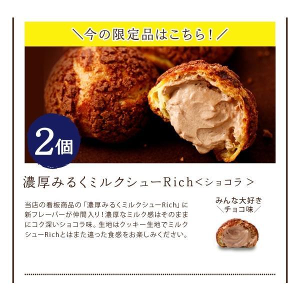 シュークリーム スイーツ福箱セット8個入 ギフト プレゼント 福袋  詰め合わせ|mitsuboshi|05