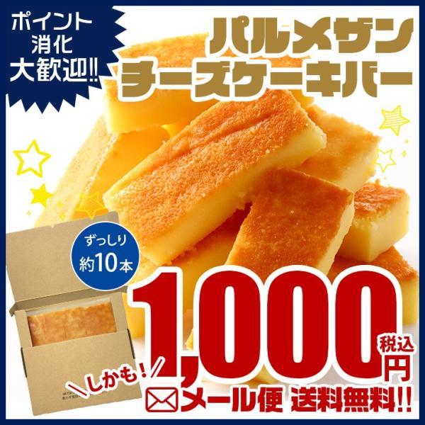 チーズケーキ パルメザンチーズケーキバー 送料無料 お試し 1000円ぽっきり ポイント消化SALE ポスト投函 ケーキ 菓子 mitsuboshi