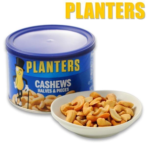 プランターズ PLANTERS カシューナッツハーフ&ピース(226g) ナッツ 缶 常温配送