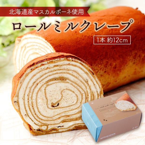 ロールケーキ ロールミルクレープティラミス(2〜3人前) スイーツ ギフト プレゼント 洋菓子 贈り物 冷凍 北海道産マスカルポーネチーズ使用|mitsuboshi