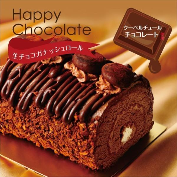 ◆ロールケーキ 生チョコガナッシュロール(約11cm) チョコレート チョコレートケーキ クーベルチュール スイーツ ギフト プレゼント パーティ 贈り物|mitsuboshi