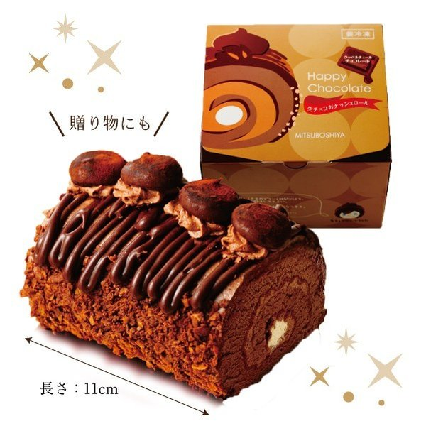 ◆ロールケーキ 生チョコガナッシュロール(約11cm) チョコレート チョコレートケーキ クーベルチュール スイーツ ギフト プレゼント パーティ 贈り物|mitsuboshi|03