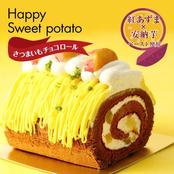 ◆ロールケーキ さつまいもチョコロール(約11cm) チョコレート チョコレートケーキ 紅あずま 安納芋 スイーツ ギフト プレゼント パーティ 贈り物|mitsuboshi