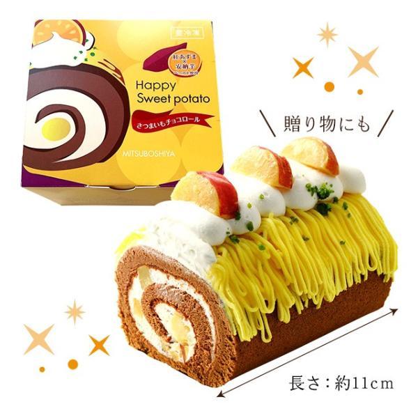 ◆ロールケーキ さつまいもチョコロール(約11cm) チョコレート チョコレートケーキ 紅あずま 安納芋 スイーツ ギフト プレゼント パーティ 贈り物|mitsuboshi|03