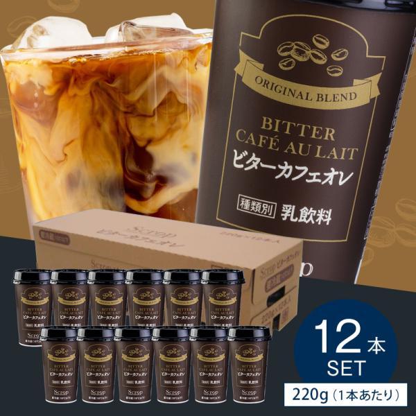 ビターカフェオレ(1本220g) 12本セット コーヒーストロング チルド 乳飲料 チルドコーヒー チルド飲料 冷蔵 厳選豆使用 Scrop スクロップ mitsuboshi