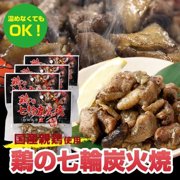【送料無料/ゆうメール出荷】職人が丁寧に焼き上げた☆宮崎名物!!鶏の七輪炭火焼200g(50g×4袋)|mitsuboshi