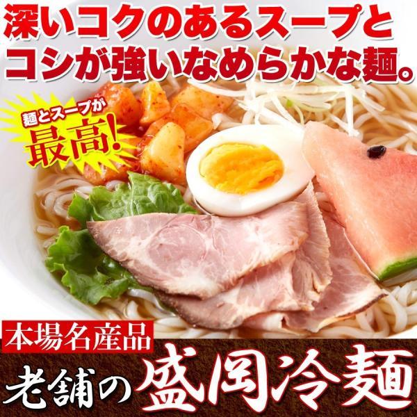 【送料無料/ゆうメール出荷】本場名産品!!老舗の盛岡冷麺4食スープ付き(100g×4袋)|mitsuboshi