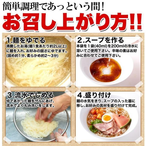 【送料無料/ゆうメール出荷】本場名産品!!老舗の盛岡冷麺4食スープ付き(100g×4袋)|mitsuboshi|05