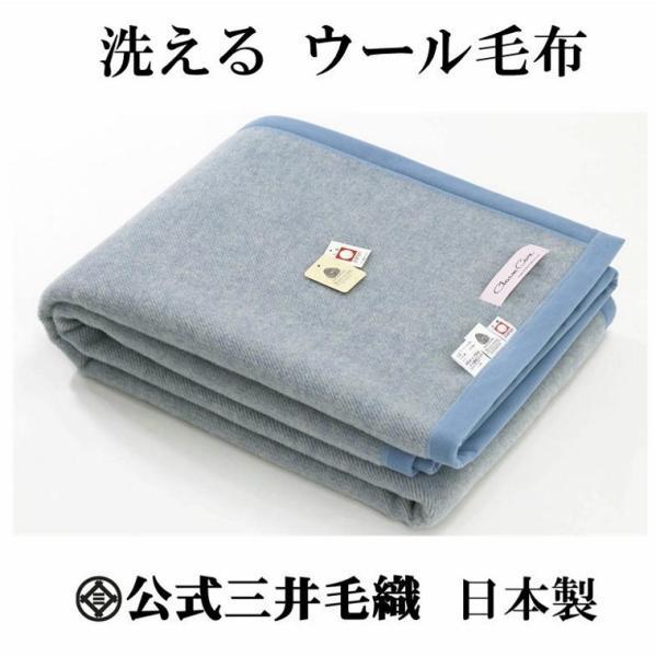 洗える 毛布 ウール 毛布 シングル 140x200cm ウールマーク付き 公式三井毛織 日本製 ブルー色|mitsuikeori-moufu
