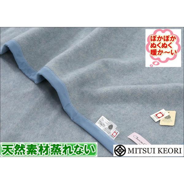 洗える 毛布 ウール 毛布 シングル 140x200cm ウールマーク付き 公式三井毛織 日本製 ブルー色|mitsuikeori-moufu|06