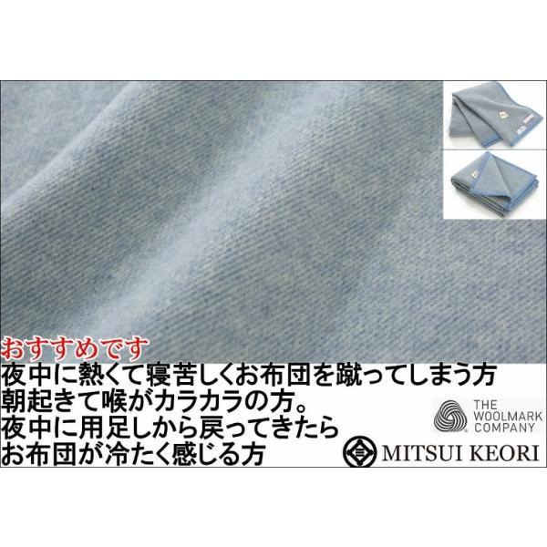 洗える 毛布 ウール 毛布 シングル 140x200cm ウールマーク付き 公式三井毛織 日本製 ブルー色|mitsuikeori-moufu|07