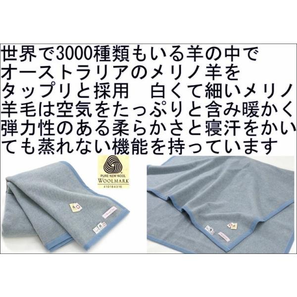 洗える 毛布 ウール 毛布 シングル 140x200cm ウールマーク付き 公式三井毛織 日本製 ブルー色|mitsuikeori-moufu|08