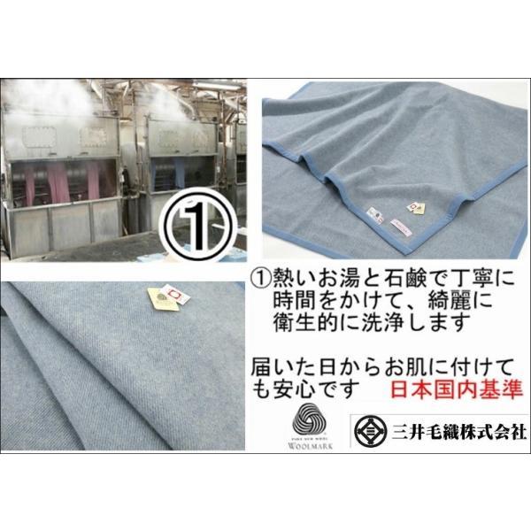 洗える 毛布 ウール 毛布 シングル 140x200cm ウールマーク付き 公式三井毛織 日本製 ブルー色|mitsuikeori-moufu|09
