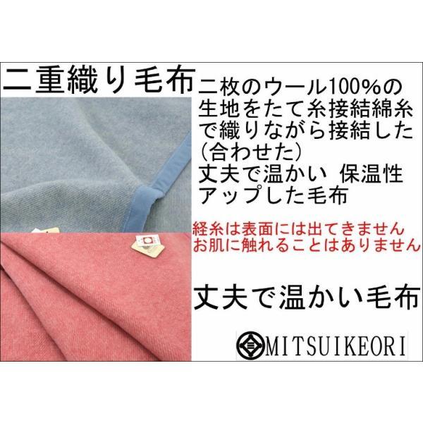 洗える 毛布 ウール 毛布 シングル 140x200cm ウールマーク付き 公式三井毛織 日本製 ブルー色|mitsuikeori-moufu|10