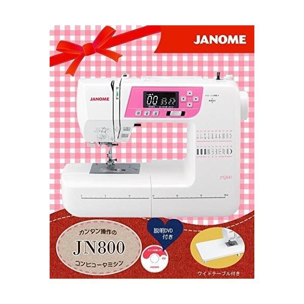 JN800(ピンク) コンピュ-タ-ミシン